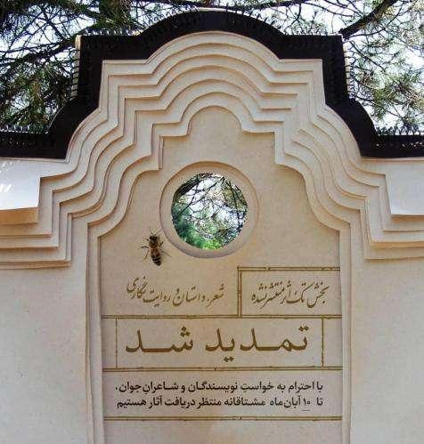 تمدید مهلت ارسال آثار برای جایزه ادبی مشهد