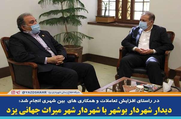 دیدار شهردار بوشهر با شهردار...