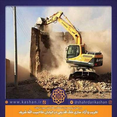 تخریب و آزاد سازی ملک قدیمی در خیابان ملاحبیب الله شریف