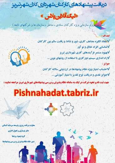 اولین دوره مسابقه سراسری لیگ آنلاین پلاس شهرداری تبریز برگزار میشود