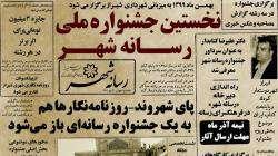 برگزاری نخستین جشنواره ملی «رسانه - شهر» به میزبانی شیراز