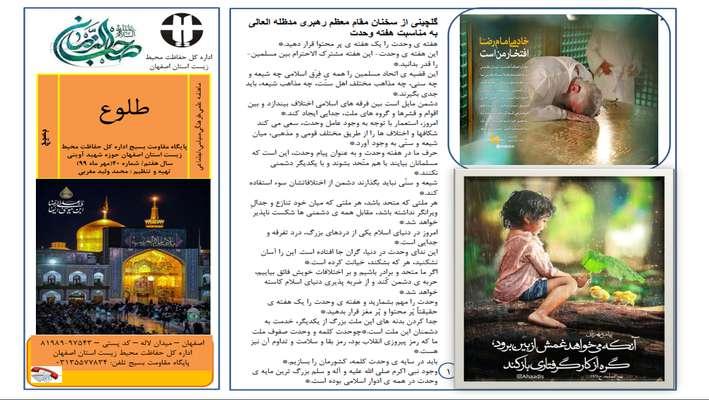 انتشار شماره 40 ماهنامه طلوع پایگاه مقاومت بسیج اداره کل حفاظت محیط زیست استان اصفهان