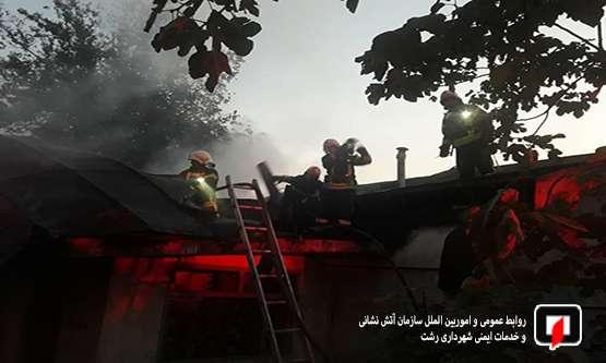 آتش سوزی منزل مخروبه و تلاش آتش نشانان/ آتش نشانی رشت