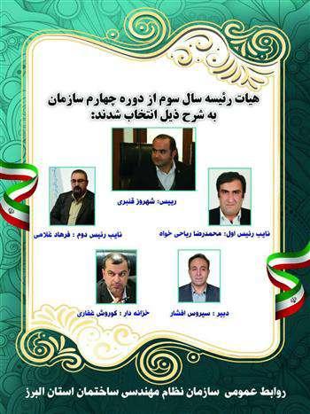 مهندس قنبری رییس نظام مهندسی البرز انتخاب شد