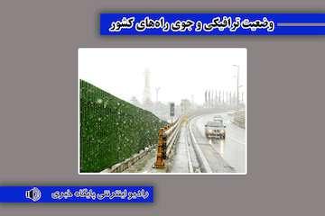 بشنوید| بارش برف و باران در محورهای چالوس، هراز و فیروزکوه/ بارش باران در آزادراه های تهران - شمال و قزوین - رشت/ ترافیک نیمه سنگین در آزادراه قزوین - کرج - تهران