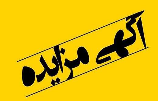 واگذاری پارکینگ سواری پایانه مسافربری شهرداری تبریز