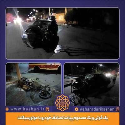 یک فوتی و یک مصدوم پیامد تصادف خودرو با موتورسیکلت