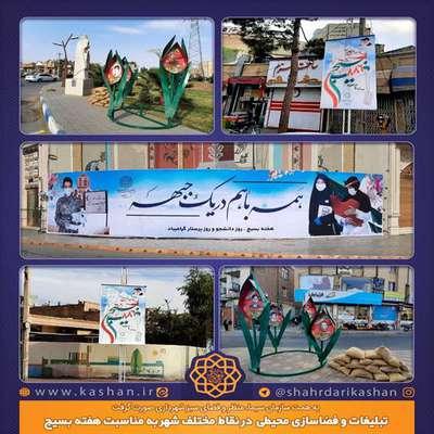تبلیغات و فضاسازی محیطی  در نقاط مختلف شهر به مناسبت هفته بسیج