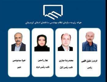 مهندس خلیل اللهی رئیس نظام مهندسی کردستان باقی ماند