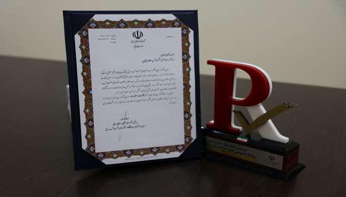 تقدیر از روابط عمومی شرکت آب منطقه ای قزوین در دومین جشنواره...