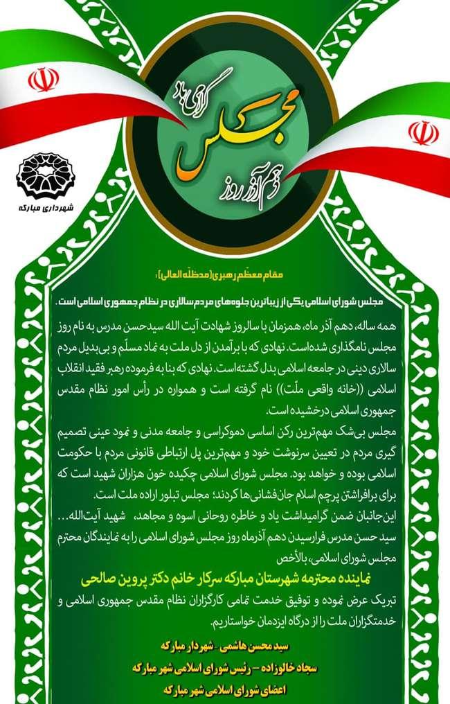 پیام تبریک شهردار، رئیس و اعضای شورای اسلامی شهر مبارکه به مناسبت گرامیداشت روز مجلس