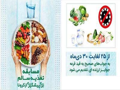 مسابقه کتبی تغذیه سالم برای پیشگیری از کرونا ویژه کارکنان برگزار می شود