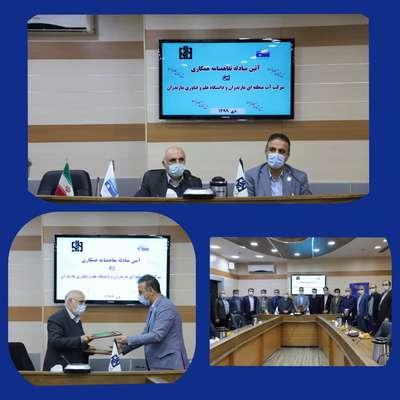 آب منطقه ای مازندران و دانشگاه علم و فناوری استان جهت گسترش...