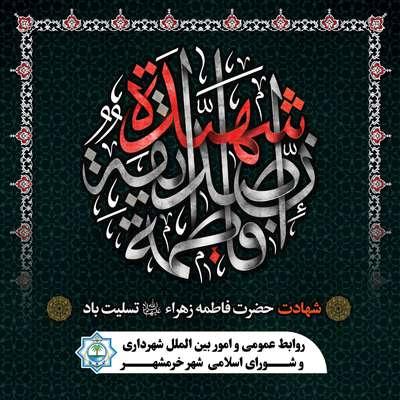 پیام مشترک ریاست شورای اسلامی شهر و شهردار خرمشهر به مناسبت شهادت حضرت فاطمه زهرا (س)