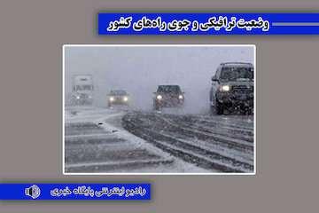 بشنوید| تردد روان در محورهای چالوس، فیروزکوه و هراز/ بارش برف و باران در محورهای چالوس و هراز