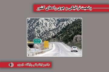 بشنوید  تردد روان در محورهای هراز، فیروزکوه و چالوس/ بارش برف و باران در برخی از محور استانهای شمال غرب کشور