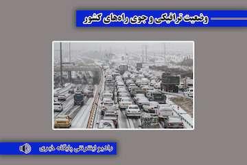بشنوید| ممنوعیت تردد در جاده چالوس تا ساعت ۱۷/ تردد روان در محورهای هراز و فیروزکوه/ ترافیک سنگین در محور شهریار - تهران