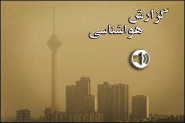بشنوید  احتمال سقوط بهمن در ارتفاعات البرز/ افزایش روند تدریجی دما تا آخر هفته/ آلودگی هوا در شهرهای صنعتی و پرجمعیت