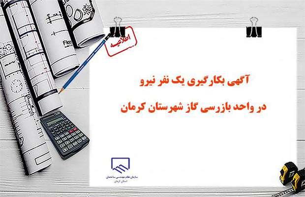 اطلاعیه به کارگیری یک نفر نیرو در واحد بازرسی گاز شهرستان کرمان