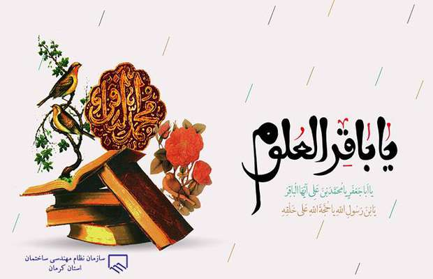 ولادت امام محمد باقر علیه السلام گرامی باد.