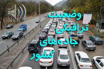 بشنوید| ترافیک سنگین در آزادراه قزوین – کرج – تهران حدفاصل ساسانی تا پل کلاک/ تردد روان در محورهای هراز، فیروزکوه و چالوس