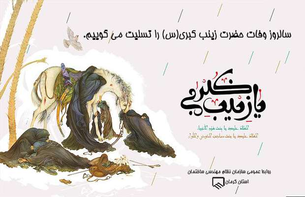 وفات حضرت زینب سلام الله علیها را تسلیت می گوییم