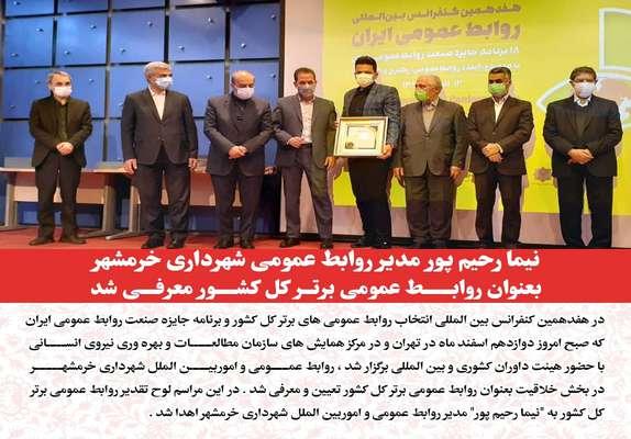 روابط عمومی شهرداری خرمشهر بعنوان روابط عمومی برتر کل کشور تعیین و معرفی شد