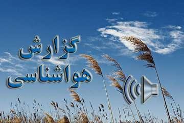 بشنوید| بارش باران در برخی از مناطق شمالی/ وزش باد شدید و خیزش گرد و خاک در خوزستان، کرمانشاه و ایلام از فردا/ خروج سامانه بارشی از شنبه
