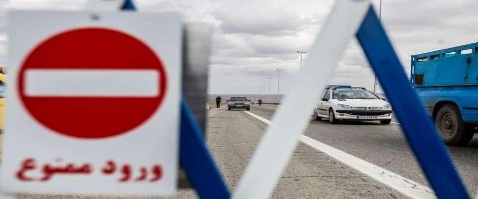 سفر به شهرهای قرمز و نارنجی با ماشین شخصی ممنوع شد