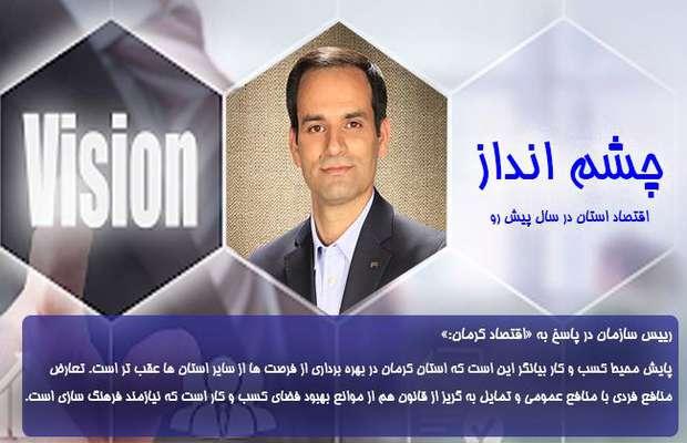 چشم انداز اقتصاد استان از نگاه رئیس سازمان