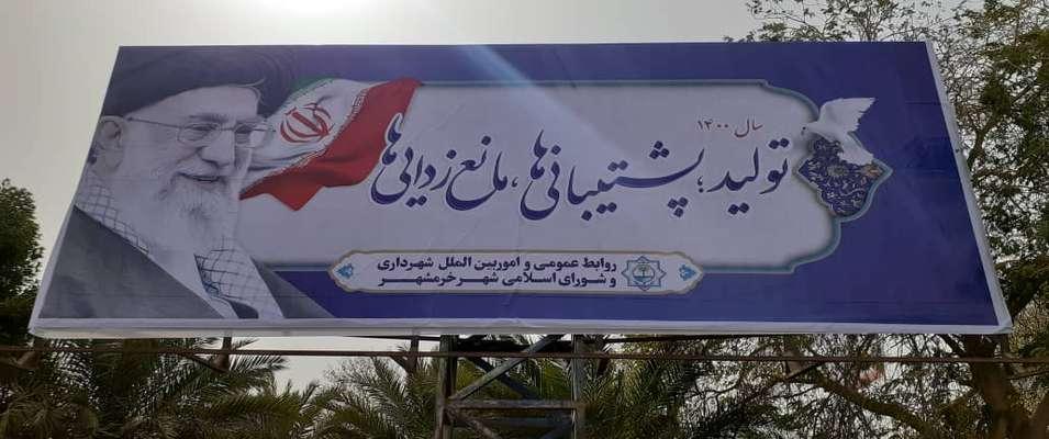 نصب بنرهاى شعار سال ١٤٠٠ در بيلبوردهاى سطح شهر توسط شهردارى خرمشهر