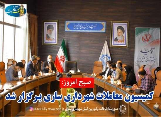 کمیسیون معاملات شهرداری ساری برگزار شد