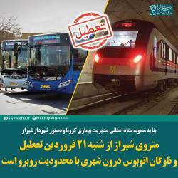 متروی شیراز از شنبه ۲۱ فروردین تعطیل و ناوگان اتوبوس درون شهری با محدودیت روبرو است