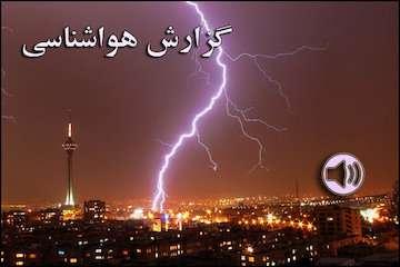 بشنوید| بارش بهاری در نیمه غربی کشور/رگبار، رعدوبرق و وزش باد در تهران