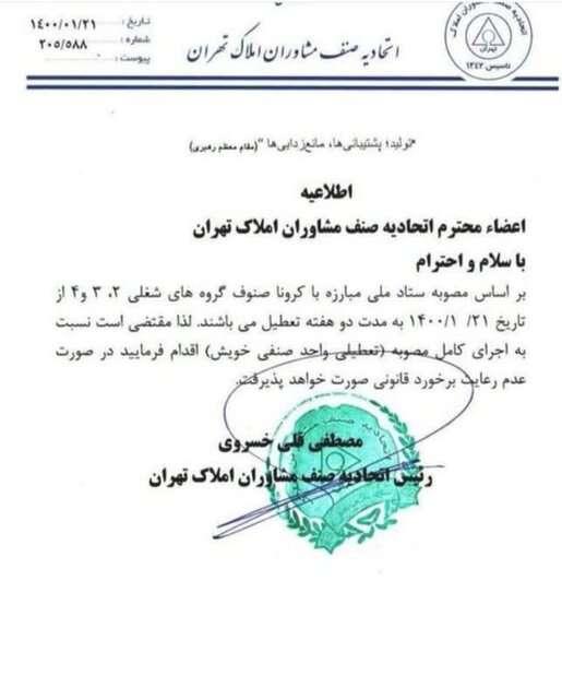 طبق اعلام ستاد ملی مبازره با کرونا؛ دفاتر املاک تهران دو هفته تعطیل شدند