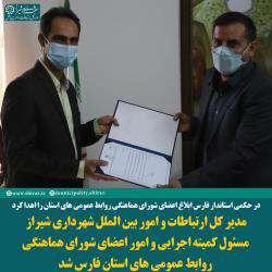مدیر کل ارتباطات و امور بین الملل شهرداری شیراز مسئول کمیته اجرایی و امور اعضای شورای ...