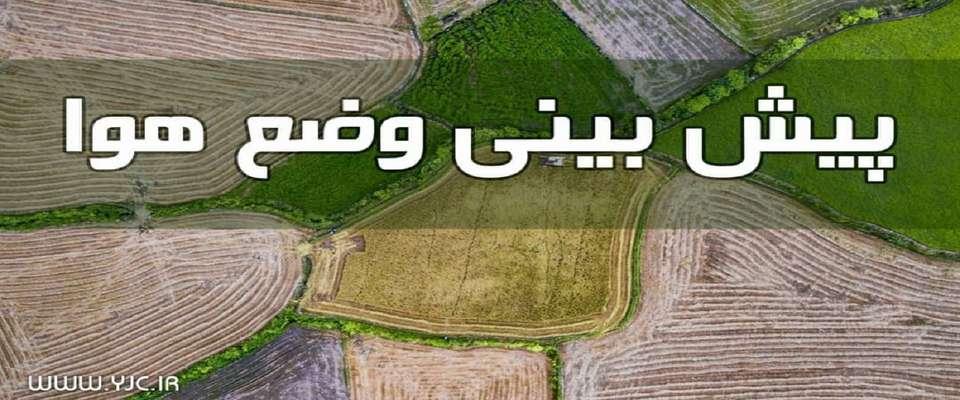 بارش پراکنده باران در استانهای اصفهان، چهارمحال و بختیاری و کرمان