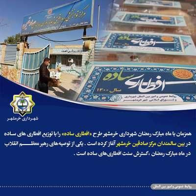 شهردارى خرمشهر اجراى طرح توزيع افطار ساده در ماه مبارك رمضان را آغاز كرد