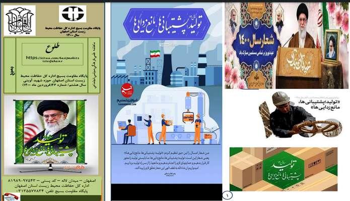 انتشار شماره 46 ماهنامه طلوع پایگاه مقاومت بسیج اداره کل حفاظت محیط زیست استان اصفهان
