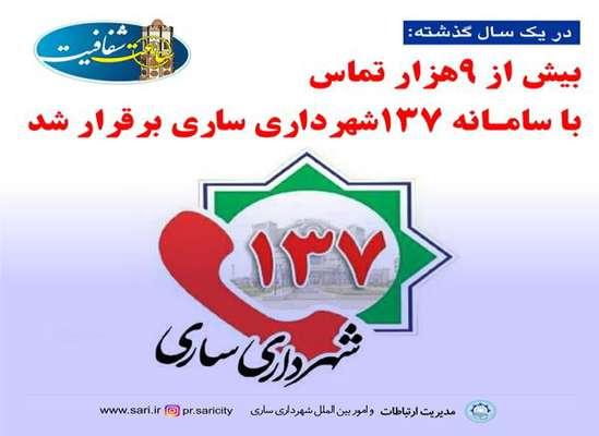 بیش از 9 هزار تماس با سامانه 137 شهرداری ساری برقرار شد
