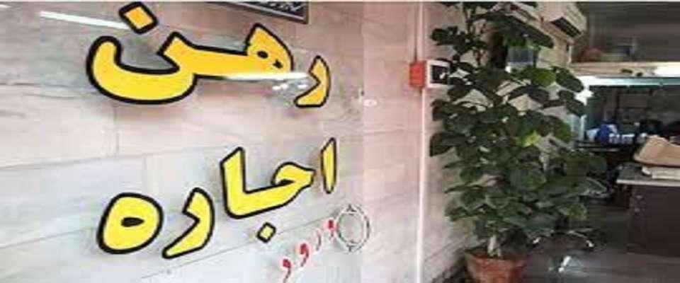 خانه با رهن کامل ۱۰۰ میلیون تومانی در کدام مناطق تهران است؟