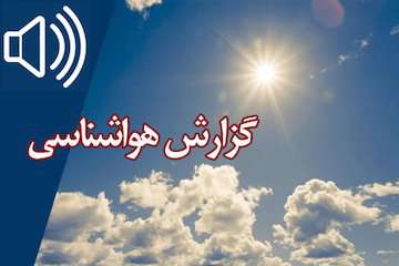 بشنوید| بارش باران در برخی از مناطق شمال شرق، شرق و مرکز/ وزش بادهای گرم جنوبی در استانهای ساحلی خزر/ آسمان امروز تهران؛ صاف تا کمی ابری
