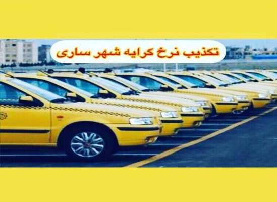 تکذیب افزایش نرخ کرایه تاکسی