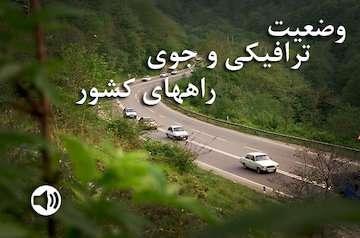 بشنوید|تردد روان در محورهای چالوس، هراز و فیروزکوه و آزادراه تهران - شمال و آزادراه قزوین – رشت/ ترافیک سنگین در آزادراه کرج – تهران محدوده وردآورد