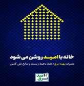 برنامه کاهش 10 درصدی مشترکان پرمصرف تبریز در سال 1400