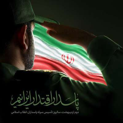 پیام مشترک رئیس شورای شهر و شهردار خرمشهر به مناسبت سالروز تاسیس سپاه پاسداران