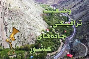 بشنوید  ترافیک سنگین در محور تهران - پردیس محدوده جاجرود/ تردد روان در محورهای چالوس، هراز و فیروزکوه و آزادراه تهران - شمال و آزادراه قزوین – رشت