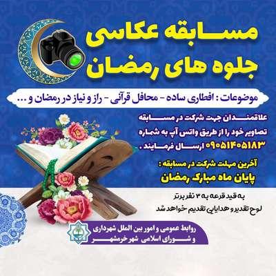 برگزاری مسابقه عکاسی جلوه های رمضان توسط شهرداری خرمشهر