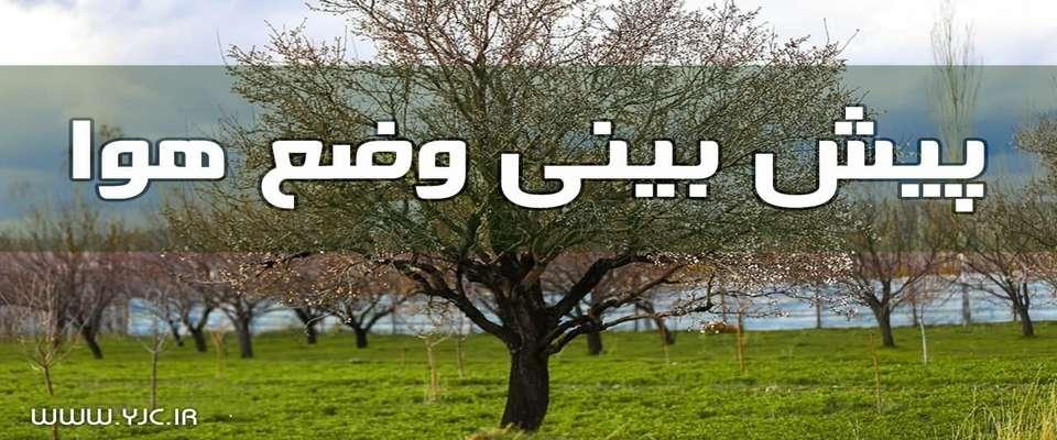 بارش پراکنده باران در استان های تهران، البرز و قزوین