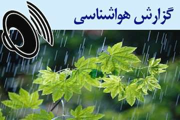 بشنوید| بارشهای پراکنده در استانهای ساحلی خزر و البرز مرکزی/دریایخزر در ۲ روز آینده مواج است